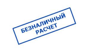 cashless_payment